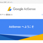 Google AdSenseの利用