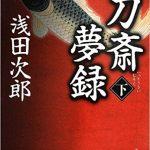 一刀斎夢録・下(浅田 次郎 著)
