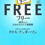フリー 〈無料〉からお金を生みだす新戦略(クリス・アンダーソン 著、小林 弘人 監修・解説、高橋 則明 訳)