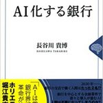 AI化する銀行(長谷川 貴博 著)