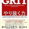 やり抜く力 GRIT(アンジェラ・ダックワース  (著), 神崎 朗子 (訳))
