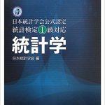 【参考図書】統計検定1級対応「統計学」