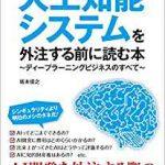 人工知能システムを外注する前に読む本(坂本 俊之 著)