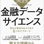 金融データサイエンス(三菱UFJトラスト投資工学研究所 編)