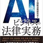 AIビジネスの法律実務(人工知能法務研究会 編)