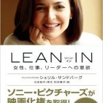 Lean in(シェリル・サンドバーグ 著)