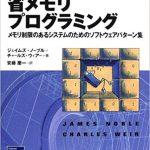 省メモリプログラミング(ジェイムズ・ノーブル, チャールズ・ウィアー 著)