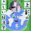 池上彰のやさしい経済学2(池上 彰 著)