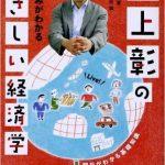 池上彰のやさしい経済学1(池上 彰 著)