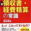 新「領収書・経費精算」の常識(梅田 泰宏 著)