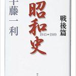 昭和史1945-1989(半藤 一利 著)