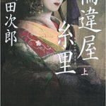 輪違屋糸里・上(浅田 次郎 著)