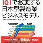 IoTで激変する日本型製造業ビジネスモデル(大野 治 著)
