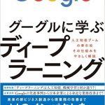 グーグルに学ぶディープラーニング(日経ビッグデータ 編)