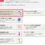 nanacoで5〜10万円の支払をする方法