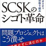 SCSKのシゴト革命