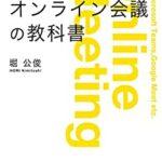 オンライン会議の教科書(堀 公俊 著)