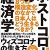 ポストコロナの経済学(熊谷亮丸 著)